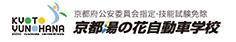 京都湯の花自動車学校