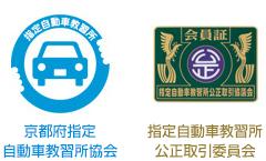 京都府指定自動車教習所・指定自動車教習所公正取引委員会