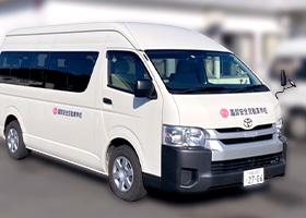 教習所への送迎バス