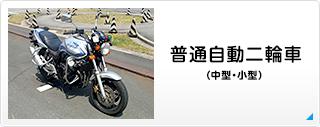 普通自動二輪車免許(中型・小型)