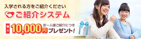 おひとり様ご紹介につき5,000~10,000円プレゼント!
