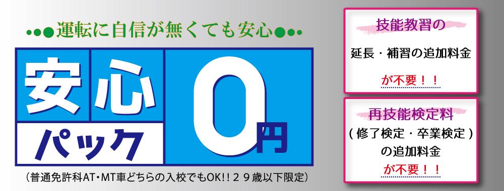 安心パック0円